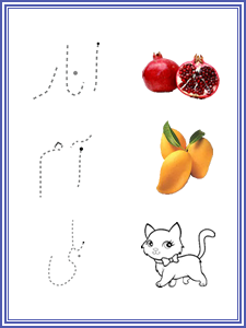 Urdu handwriting worksheets for kindergarten